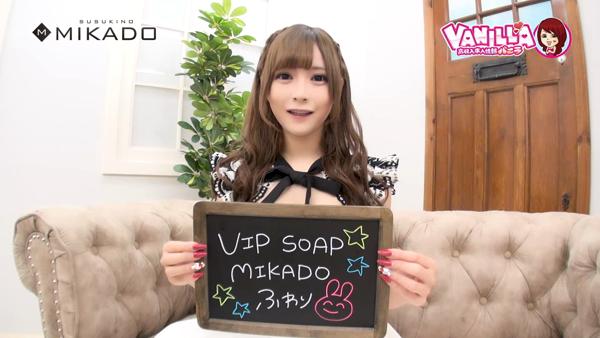 VIP SOAP MIKADOのバニキシャ(女の子)動画