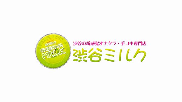渋谷ミルクのお仕事解説動画