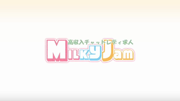 Milky Jam(ミルキージャム)のお仕事解説動画