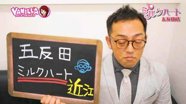 五反田ミルクハートのスタッフによるお仕事紹介動画