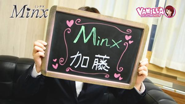 Minxのバニキシャ(スタッフ)動画