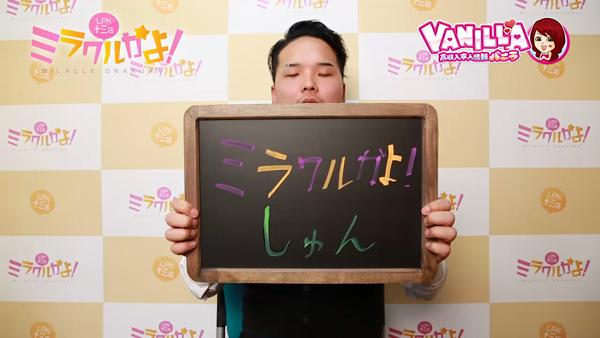 ミラクルかよ!十三店のバニキシャ(スタッフ)動画