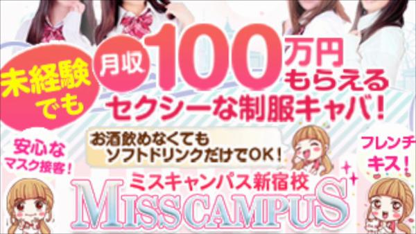 MissCampus新宿校の求人動画