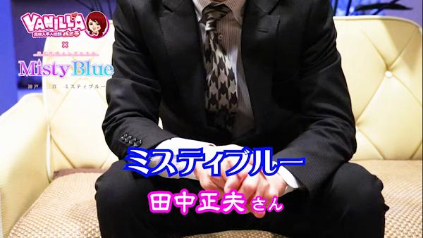 ミスティブルーのバニキシャ(スタッフ)動画