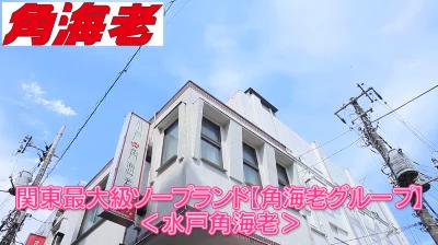 角海老グループ 水戸エリアの求人動画