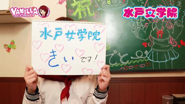 水戸女学院のバニキシャ(女の子)動画