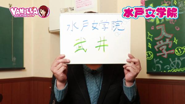 水戸女学院のバニキシャ(スタッフ)動画