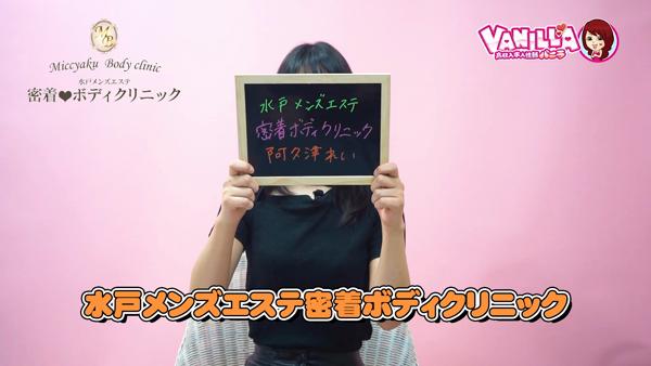 水戸メンズエステ密着ボディクリニックに在籍する女の子のお仕事紹介動画
