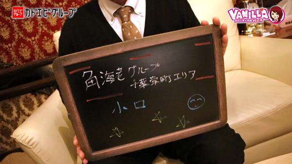 角海老グループ 千葉栄町エリアのスタッフによるお仕事紹介動画