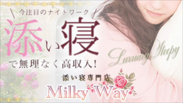 Milky Wayのお仕事解説動画