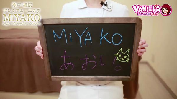 MiYAKOに在籍する女の子のお仕事紹介動画