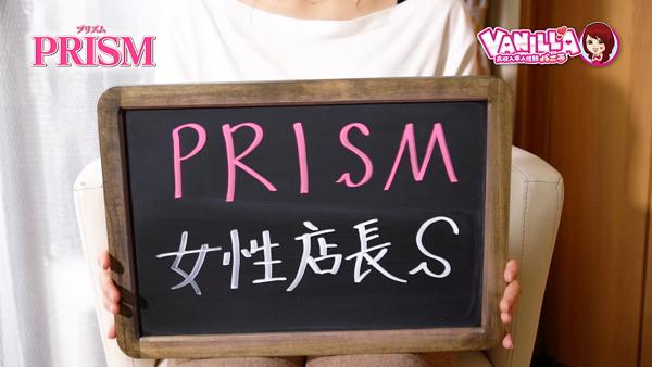PRISMのバニキシャ(スタッフ)動画