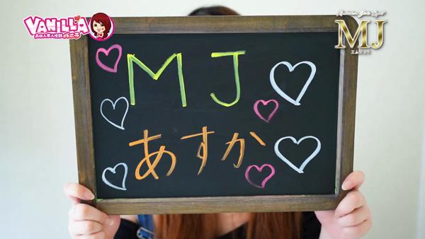 MJに在籍する女の子のお仕事紹介動画