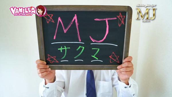 MJのスタッフによるお仕事紹介動画