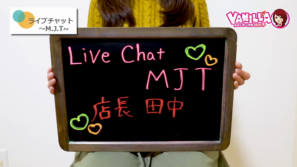 Live Chat MJTのお仕事解説動画