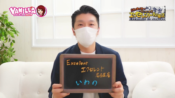 Excellent-エクセレント-名古屋店のスタッフによるお仕事紹介動画
