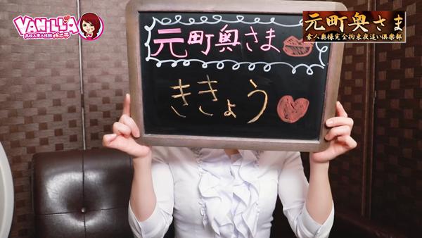 元町奥様(ルミナスグループ)に在籍する女の子のお仕事紹介動画