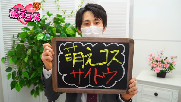 萌えコスのお仕事解説動画