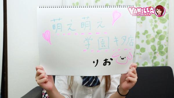 萌え萌え学園キタ店のバニキシャ(女の子)動画