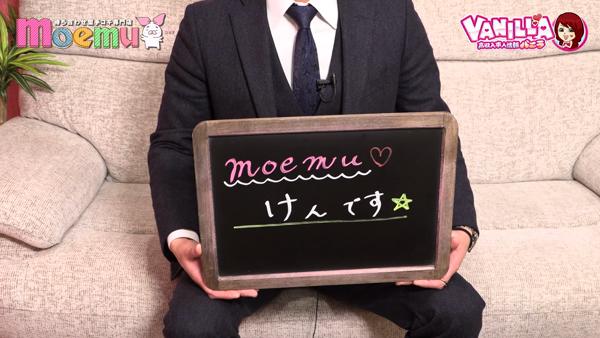 moemuのスタッフによるお仕事紹介動画