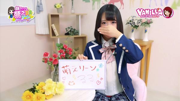 妹CLUB 萌えリーンのお部屋のバニキシャ(女の子)動画
