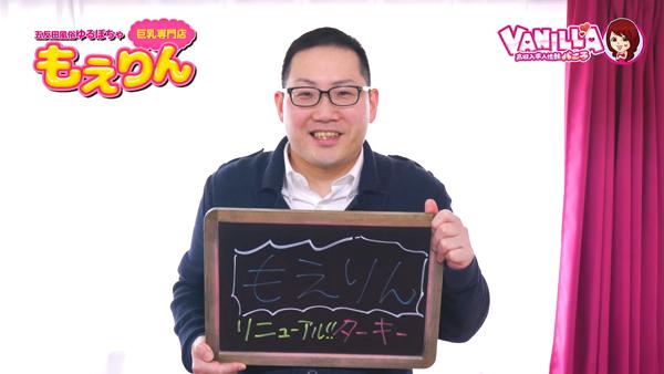 五反田 巨乳爆乳専門店もえりんのスタッフによるお仕事紹介動画