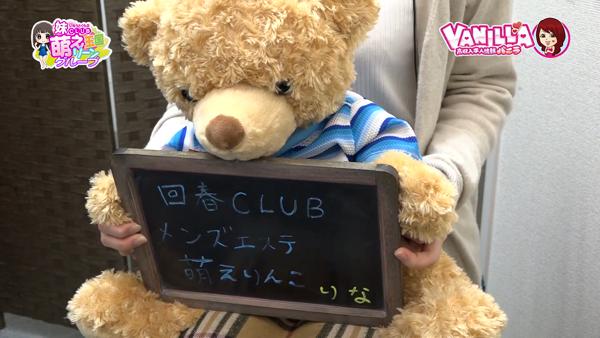 回春CLUB メンズエステ萌えりんこに在籍する女の子のお仕事紹介動画