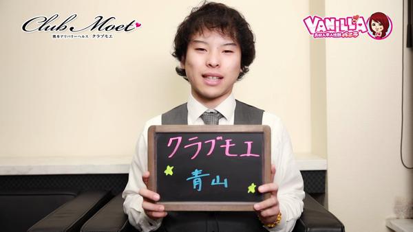 激カワ素人デリヘル「Club Moet」のバニキシャ(スタッフ)動画