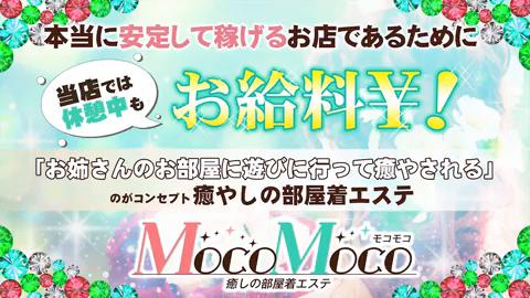 MocoMoco 天王寺のお仕事解説動画