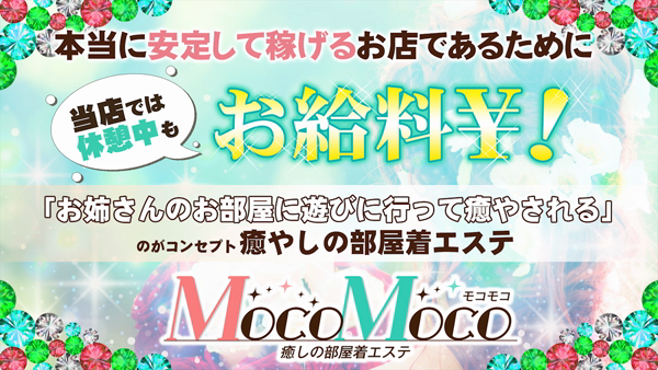 MocoMoco 天王寺の求人動画
