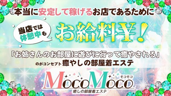 MocoMocoの求人動画