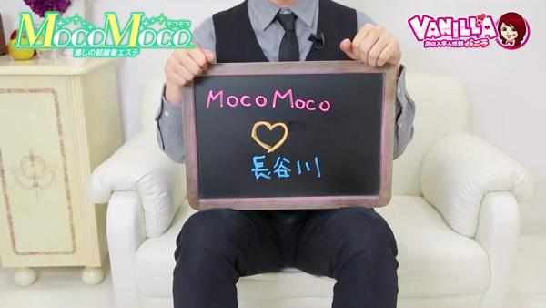 MocoMocoのスタッフによるお仕事紹介動画