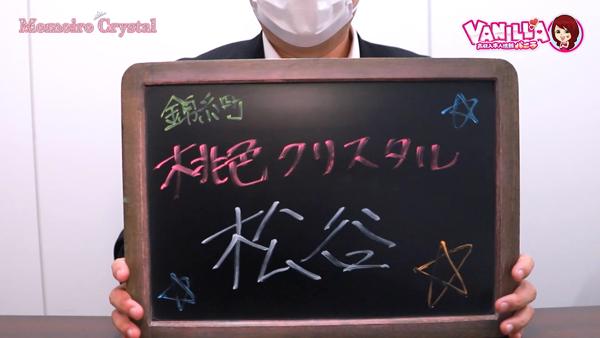 錦糸町桃色クリスタルのスタッフによるお仕事紹介動画