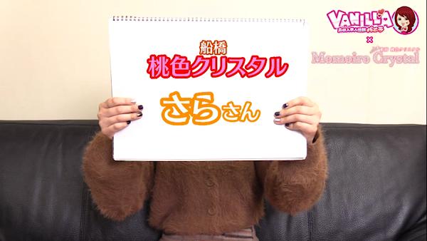 船橋桃色クリスタルのバニキシャ(女の子)動画