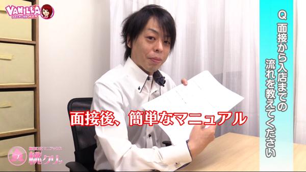 梅田巨尻マニアックス 桃クリッのバニキシャ(スタッフ)動画