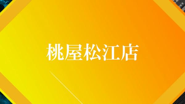 松江 人妻 デリヘル 桃屋のお仕事解説動画