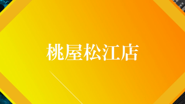 松江 人妻 デリヘル 桃屋の求人動画