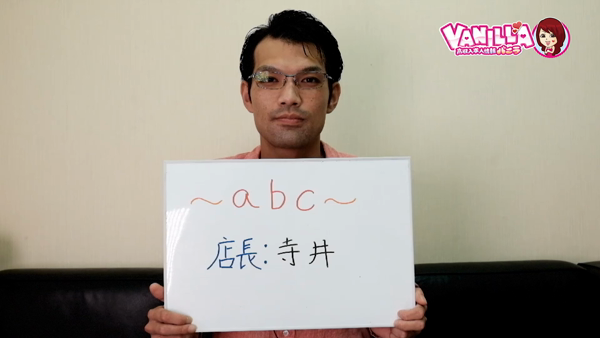 ABCのバニキシャ(スタッフ)動画