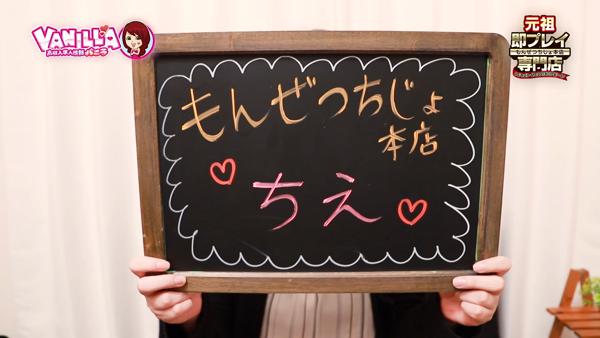 もんぜつちじょ本店のバニキシャ(女の子)動画