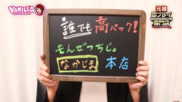 もんぜつちじょ本店のバニキシャ(スタッフ)動画