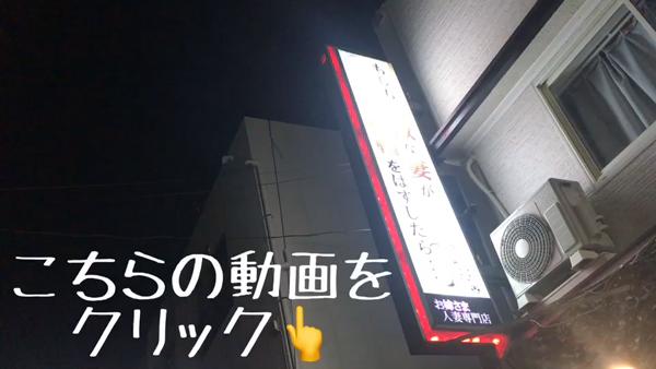 もしも素敵な妻が指輪をはずしたら横浜のお仕事解説動画