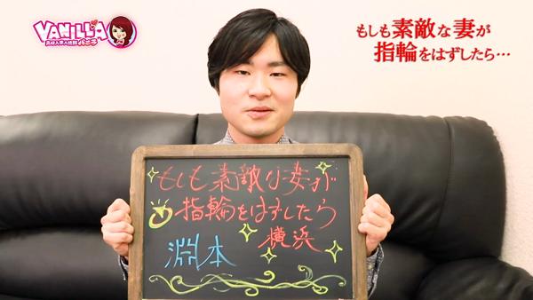 もしも素敵な妻が指輪をはずしたら横浜のスタッフによるお仕事紹介動画
