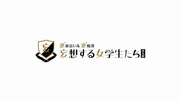 妄想する女学生たち 谷九校の求人動画