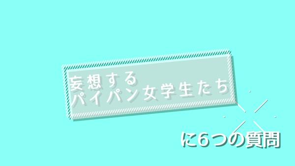 妄想するパイパン女学生たち谷九校の求人動画
