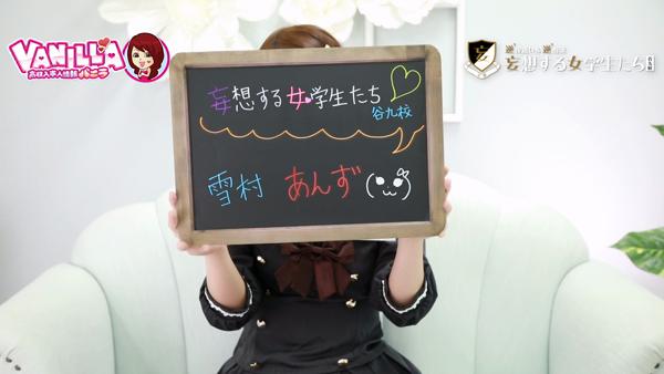 妄想する女学生たち 谷九校のバニキシャ(女の子)動画