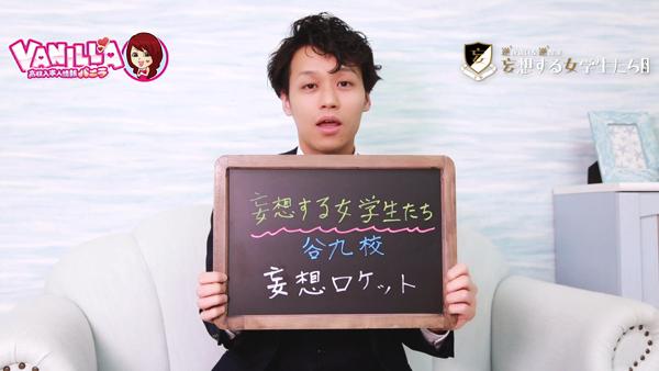 妄想する女学生たち 谷九校のバニキシャ(スタッフ)動画