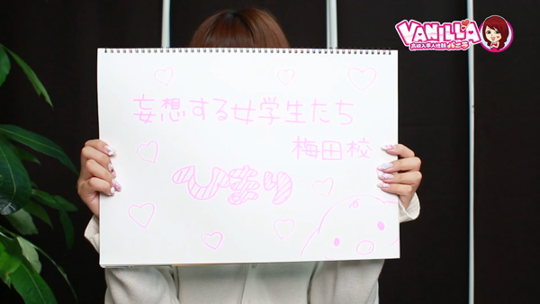 妄想する女学生たち 梅田校のバニキシャ(女の子)動画