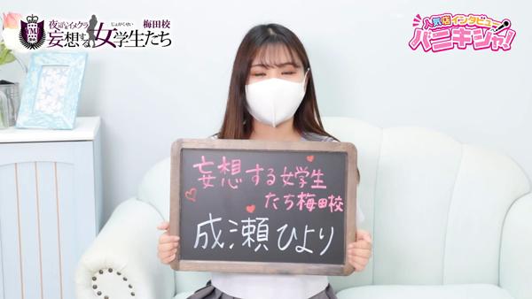 妄想する女学生たち 梅田校に在籍する女の子のお仕事紹介動画
