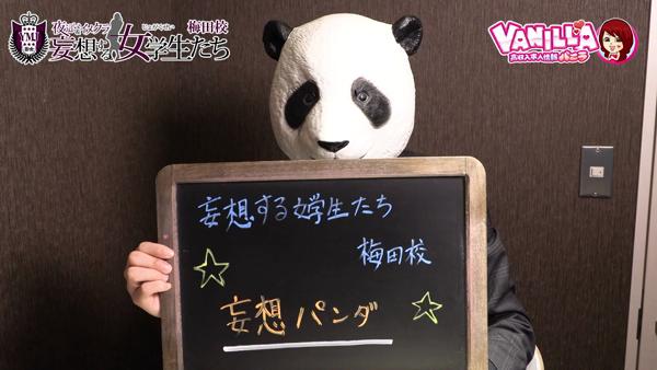 妄想する女学生たち 梅田校のスタッフによるお仕事紹介動画