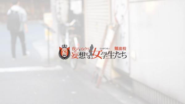 妄想する女学生たち 難波校のお仕事解説動画